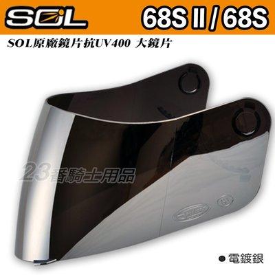 SOL 全罩 安全帽|23番 SL-68s 68s 69s 68SII 外層大鏡片 電鍍銀 原廠配件 超商貨到付款 新北市