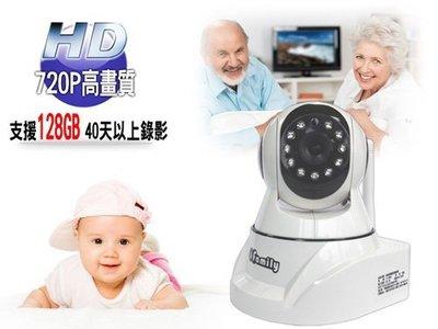 I-Family HD720P無線遠端遙控攝影機/監視器/IPCAM-(愛家二號C)-居家安全