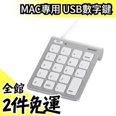 日本 空運 iBUFFALO MAC 專用 USB 質感 數字鍵盤【水貨碼頭】