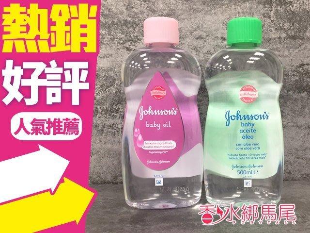 ◐香水綁馬尾◐ Johnsons 嬌生 嬰兒潤膚油 嬰兒油 500ml 一般原味/蘆薈