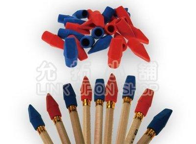 【允拓小舖】尖頭筆套橡皮擦 環保無毒文具 不含可塑劑