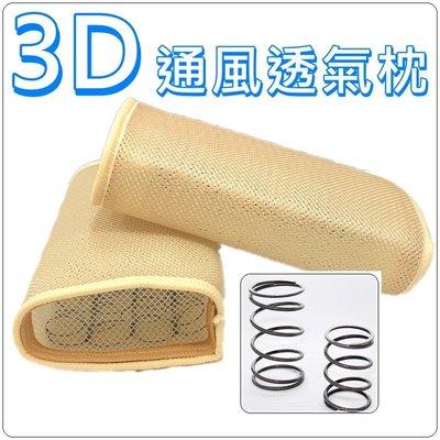 枕頭 3D立體通風透氣枕頭 彈簧枕 涼...