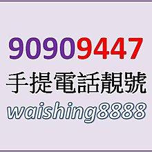 靚手提機電話幸運號碼 NUMBER ABC MOBILE 4G本地話音通話數據儲值卡咭 90909447 售價$450