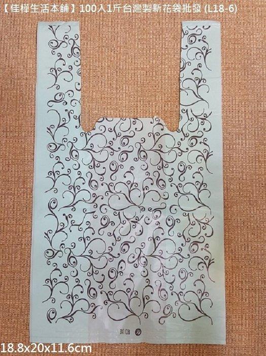 【佳樺生活本舖】100入1斤台灣製新花袋 (L18-6)MIT幸運草禮品袋收納袋客製化批發/新塑膠袋手提袋禮物袋背心袋