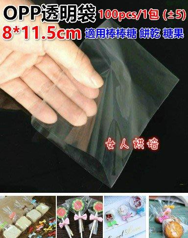 女人烘焙 8*11.5cm 100pcs/1包 透明袋 巧克力袋透明包裝袋婚禮小物平口袋包裝餅乾袋糖果袋棒棒糖袋手工皂袋