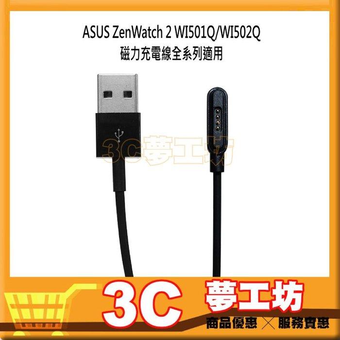 【3C夢工坊】ASUS 華碩 ZenWatch 2 專用磁吸式充電線 WI501Q WI502Q 充電線 電源線