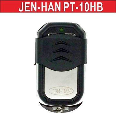 遙控器達人震撼JEN-HAN PT-10HB 發射器 快速捲門 電動門遙控器 各式遙控器維修 鐵捲門遙控器 拷貝
