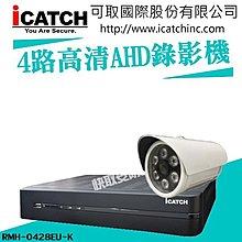 監視器主機 1080P ICATCH 可取 500萬 5MP DVR 4路 主機 紅外線 攝影機X1台 TVI