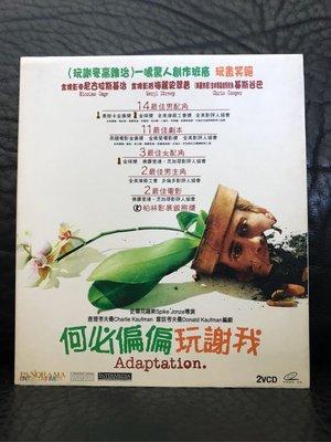 何必偏偏玩謝我Adaptation VCD Nicolas Cage Meryl Streep 主演 Kaufman編劇