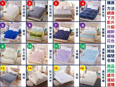 [Special Price]幔《2件免運》32花色 加厚舒適保暖 150公分寬 標準雙人床 鋪棉床包1件 10公分內薄墊款