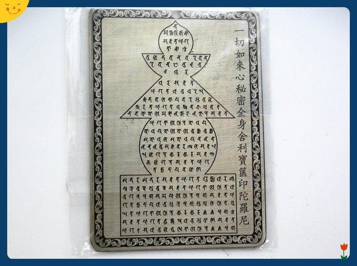 【雅之賞|藏傳|佛教文物】*手工訂製 * 純銅 一切如來心祕密全身舍利寶篋印陀羅尼 護身佛卡~Q283