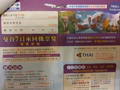 曼谷來回機票只要4000元