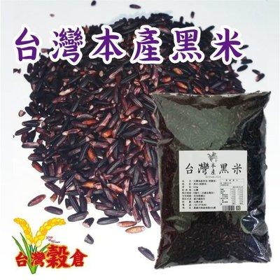 【台灣本產 - 黑米】台灣本產的黑米糙米,富含花青素和膳食纖維,好吃又營養!《台灣穀倉-台灣穀豆雜糧專賣店》