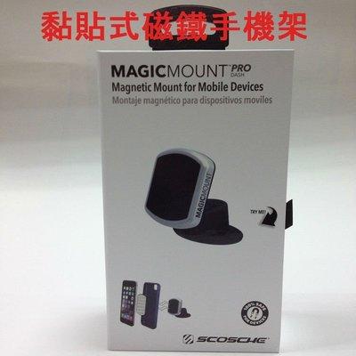 SCOSCHE MAGIC MOUNT PRO DASH 黏貼式磁鐵手機架 平板架 磁鐵手機平板架 360度旋轉關節