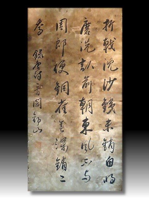 【 金王記拍寶網 】S1902  閻錫山 款 手寫書法 老畫片一張 罕見 稀少