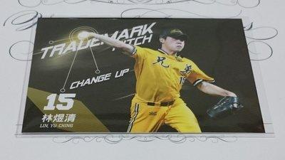 2014 中華職棒年度球員卡 中信兄弟 林煜清 變速球卡