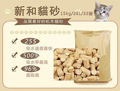 【新和】「現貨」分解型松木貓砂15kg/28L/33磅-新和貓砂/木屑砂/松木砂/寵物砂/繁殖包-信用卡付款-大榮