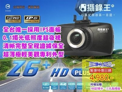 【攝錄王】Z6+HD升級版最清晰IPS行車記錄器、1080P/2.7吋/碰撞鎖檔/自動啟動/停車監控/公司貨