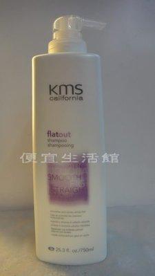 便宜生活館【洗髮精】KMS-直感洗髮精750ml-給予直髮滑順/光澤專用