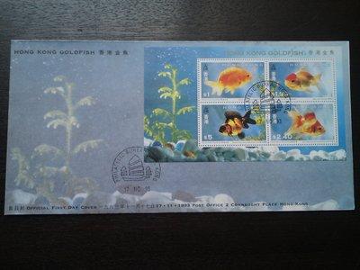 香港 1993年 香港金魚小全張首日封集郵組印