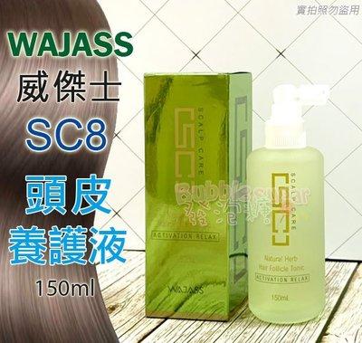 ☆發泡糖 WAJASS 威傑士 公司貨- SC8 頭皮養護液 (養髮液)150ml 台南自取/超取