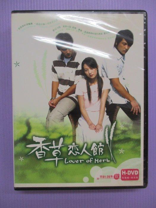 【大謙】《 香草戀人館 》 林立雯.張天霖.(全4碟.20集) 台灣正版二手DVD