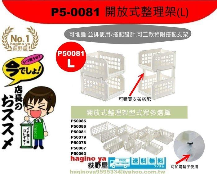 荻野屋  P-50081 開放式整理架(L) 置物架 收納架 P50081 聯府 直購價