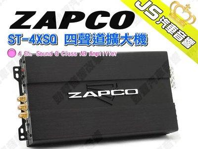 勁聲影音科技 ZAPCO ST-4XSQ 四聲道擴大機 4通道 AB類擴大機