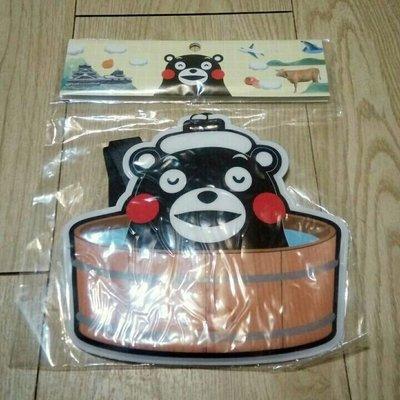 全新熊本熊證件套