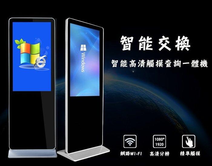 【菱威智】37寸直立廣告機-標配款 電子看板 數位看板 多媒體播放機 客製觸控互動式聯網安卓 Windows廣告看板
