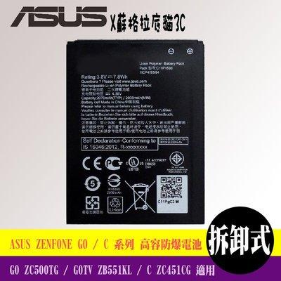 ASUS Zenfone GO / GO TV / ZENFONE C 高容防爆電池