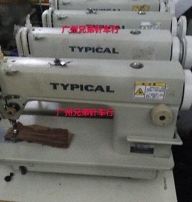 縫紉機國產品牌工業縫紉機 二手 平車 整套機頭架子電機 家用