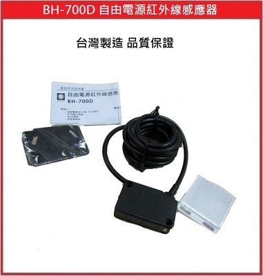 [門禁配件] 紅外線感應器 BH-700D 反射式 自由電壓 車庫/鐵捲門/入口處/停車場