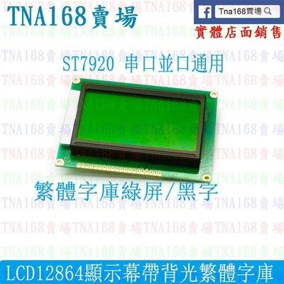 LCD12864支援繁體中文