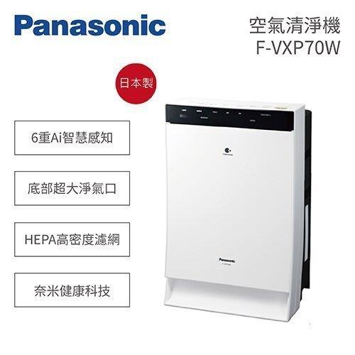 Panasonic 國際牌 空氣清淨機 加濕型 F-VXP70W 免運 公司貨