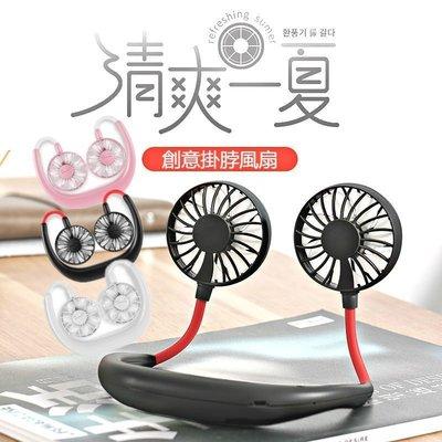 新北現貨掛脖式懶人風扇小電風扇迷你手拿隨身辦公室桌面可充電學生手持電扇