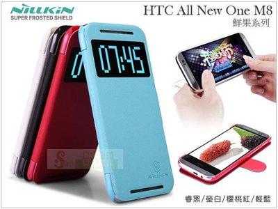 日光通訊@NILLKIN原廠 HTC NEW ONE 2 M8 802S 休眠喚醒 鮮果多彩磁扣側翻保護套 超薄硬殼側掀皮套
