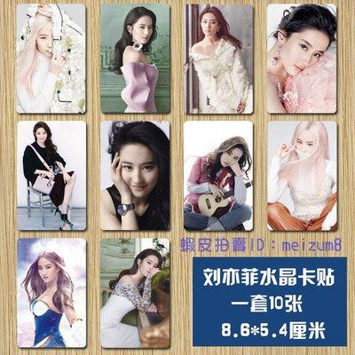 【獨家預購】劉亦菲《卡貼》10張(張張不同)另有明星電視劇周邊寫真海報抱枕明信片LOMO卡可來圖訂做