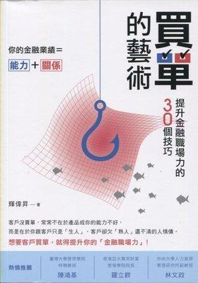 品書天地:全新書...台灣金融研訓院〔買單的藝術:提升金融職場力的30個技巧〕輝偉昇...優惠詳見關於我