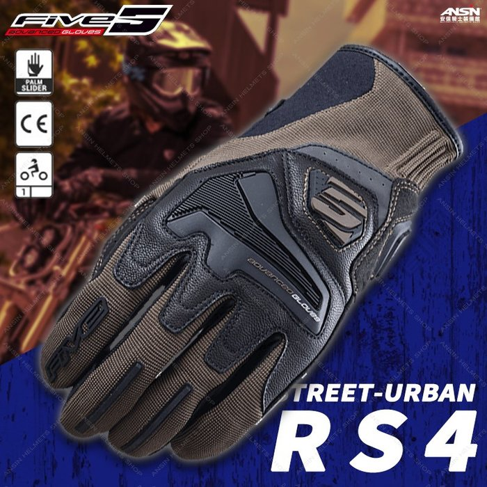 [中壢安信] 法國 FIVE Advanced Gloves 手套 STREET URBAN RS4 咖啡 防摔手套