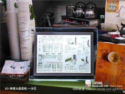 【招財貓LED】A3-LED超薄燈箱/廣告看板/招牌製作/廣告招牌/展示燈箱/婚紗照