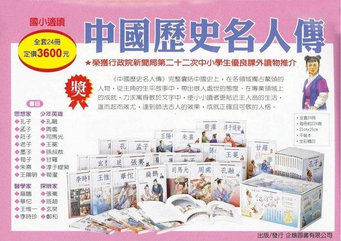 *小貝比的家*中國歷史名人傳24冊平裝