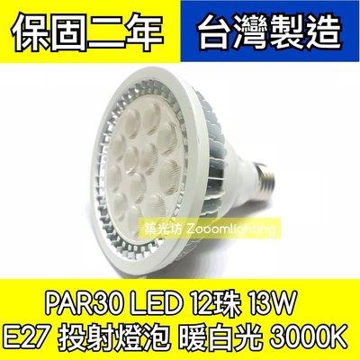 【築光坊】保固二年 PAR30 12燈13W LED 3000K 暖白光 E27投射燈(非PAR38) 投射燈泡