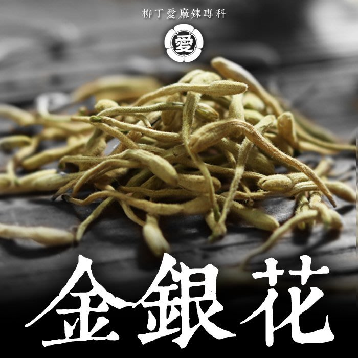 柳丁愛☆生機天然金銀花100G【A509】可泡茶也可入菜