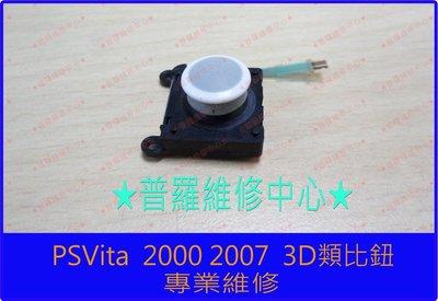 PS Vita 2000 2007 全新原廠 類比鈕 類比搖桿 蘑菇頭 人物自己走動 『白色下標賣場』