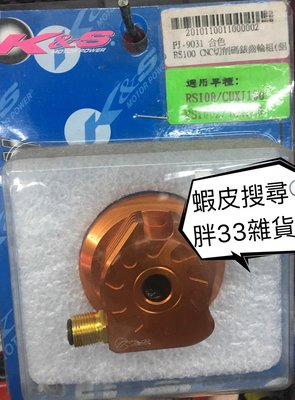 K&S CNC 碼表齒輪 RS100 CUXI100 RSZ100 JOG100 碼錶齒輪