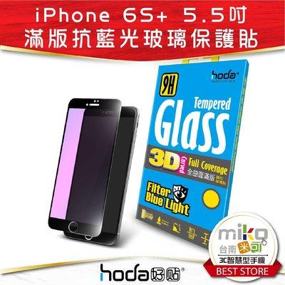Hoda APPLE iPhone 6S+ 3D防碎軟邊抗藍光滿版9H鋼化玻璃保護貼【台南MIKO米可手機館】