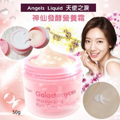 **幸福泉** 韓國 Angels Liquid【R4638】天使之淚 神仙發酵營養霜 50g.特惠價$169