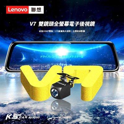 R7e 聯想 Lenovo【V7】9.66吋 雙鏡頭全螢幕電子後視鏡 支援倒車影像 星光夜視加強【送32G】岡山破盤王