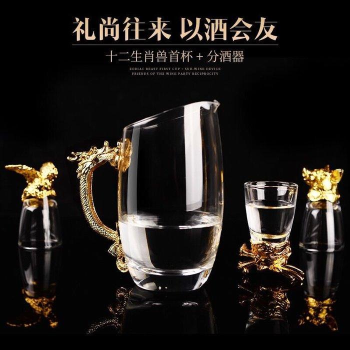紅酒杯12只十二生肖白酒杯套裝分酒器水晶玻璃創意酒具小酒杯一口杯家用